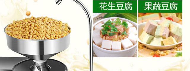 豆乡人家花生豆腐机