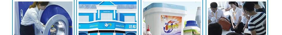 洁希亚国际洗衣加盟四季营业