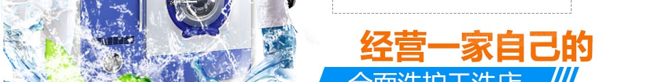 洁希亚国际洗衣加盟利润丰厚