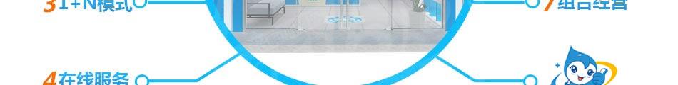 洁希亚国际洗衣加盟无忧售后服务