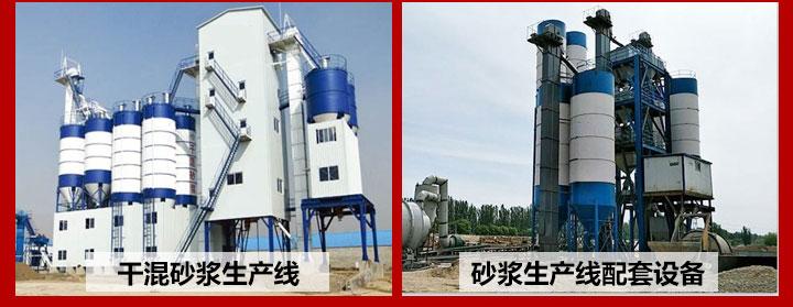 中邦干粉砂浆设备