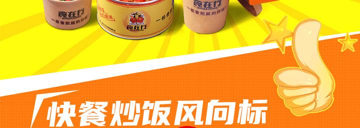 食在行茶油炒饭