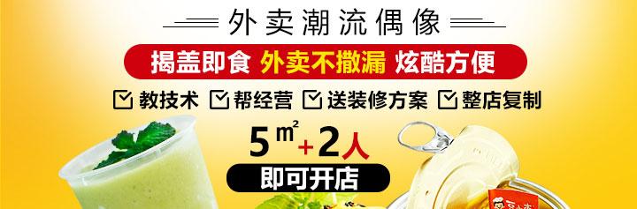 豆小森易拉罐韩式炸鸡