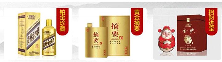 贵州金沙黄金版摘要酒